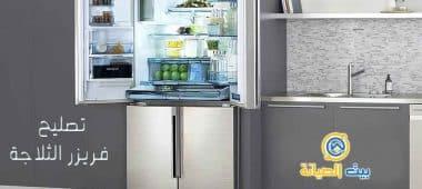 تصليح فريزر الثلاجة