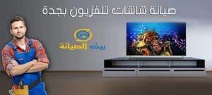 صيانة شاشات تليفزيون جدة