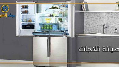 Photo of صيانة ثلاجات بالرياض | 5 عوامل يجب توافرها عند صيانة الثلاجة