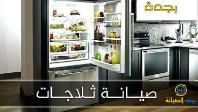 Photo of صيانة ثلاجات جدة | 6 مميزات في خدمة تصليح الثلاجات بجدة