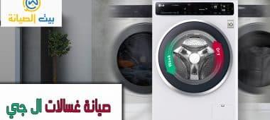 صيانة غسالات ال جي الرياض