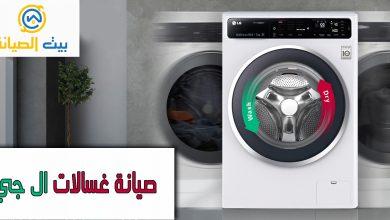 Photo of صيانة غسالات ال جي الرياض | اتصل بنا على رقم 0557094379