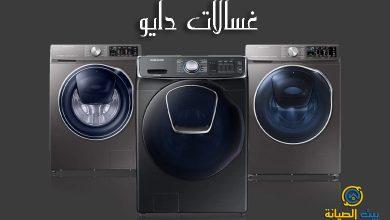 Photo of صيانة غسالات دايو جدة | لماذا عليك الاتصال بمركزنا؟