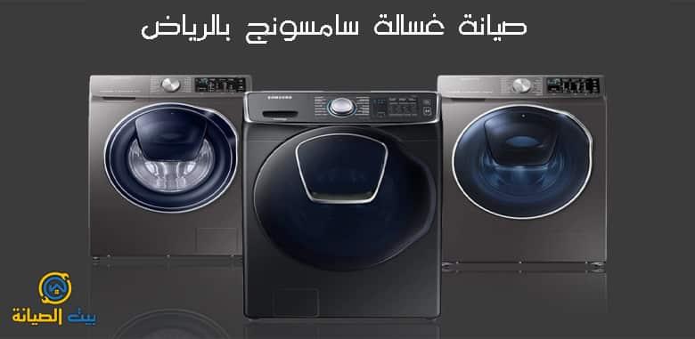 صيانة غسالة سامسونج الرياض