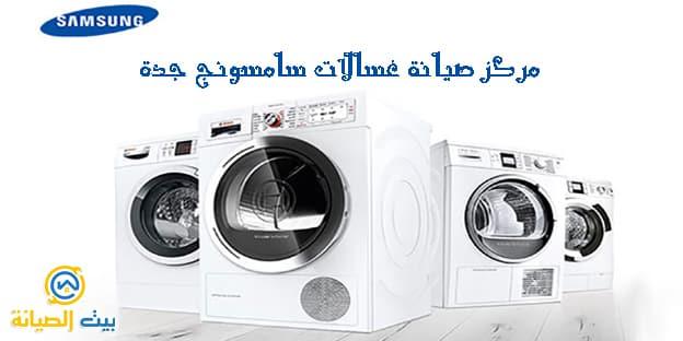 مركز صيانة غسالات سامسونج جدة