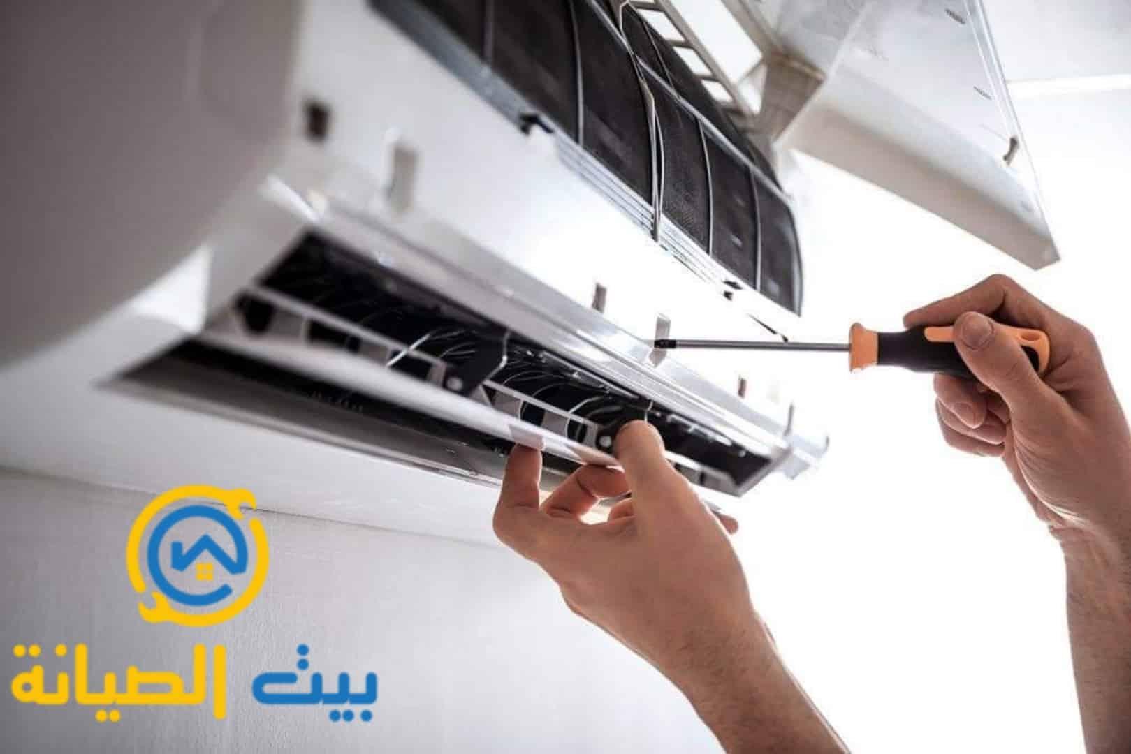 بيت الصيانة أفضل شركة تنظيف مكيفات بالدمام