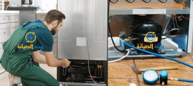 صيانة ثلاجات مكة