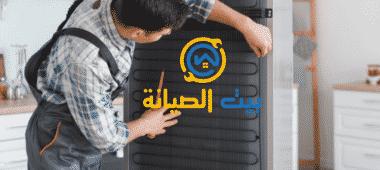 صيانة ثلاجات هيتاشي مكة 