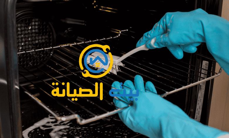 شركة تنظيف افران بمكة المكرمة