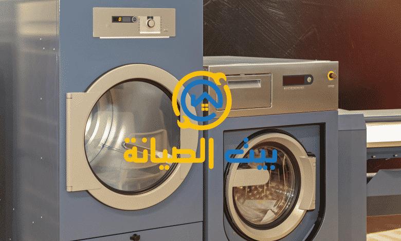 صيانة غسالات اتوماتيكية بالظهران