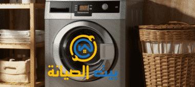 صيانة غسالات في القطيف